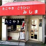 駒場東大前駅近くにあるもんじゃ焼き屋三島の外観
