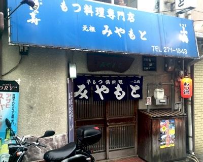 祇園駅近くにあるもつ鍋みやもとの外観