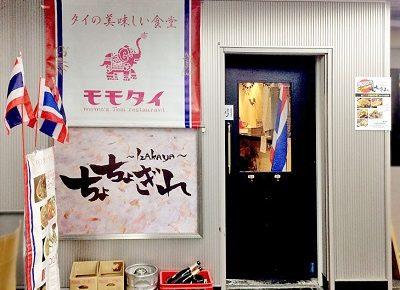 新宿三丁目駅近くにあるタイ料理モモタイの外観