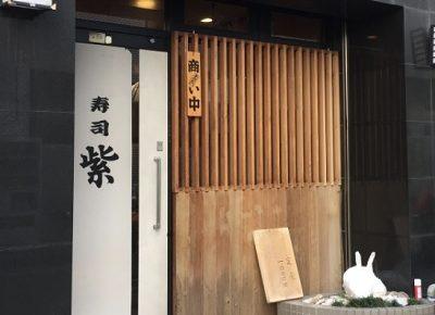 博多駅近くにある寿司紫の外観