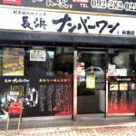 祇園駅近くにあるラーメン屋長浜ナンバーワン祇園店の外観