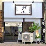 東三国駅近くにあるラーメン屋麺匠中うえの外観
