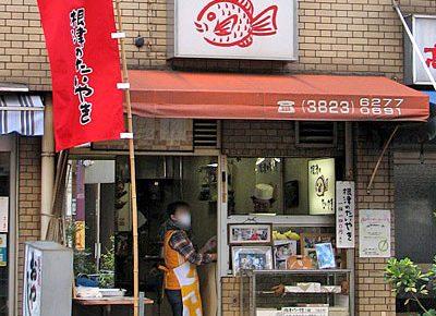 東京都文京区にある根津のたいやきの外観