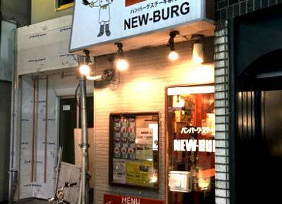 高円寺駅近くにある洋食ニューバーグの外観