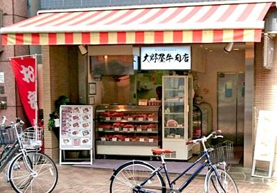 神楽坂駅近くにある大野屋牛肉店の外観