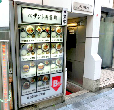 市ケ谷駅近くにある洋食店ペザント四番町の外観