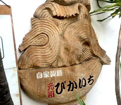 博多駅近くにあるラーメン屋元祖ぴかいちの看板
