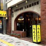 新宿三丁目駅近くにある喫茶店らんぶるの外観