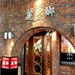 渋谷駅近くにある台湾料理屋麗郷の外観