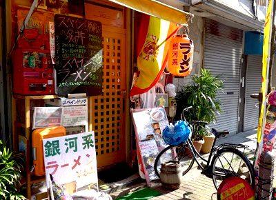 蒲田駅近くにあるスペイン料理リオブールの外観