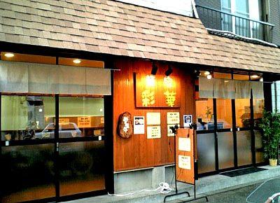 池上駅近くにあるラーメン屋麺家彩華の外観