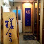 本町駅近くにある魚介料理屋瑳こうの看板
