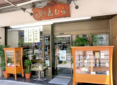 東京都豊島区にある甘味処志むらの外観