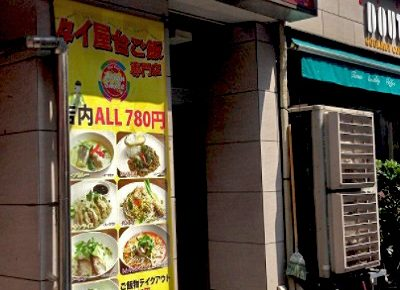 代々木駅近くにあるタイ料理アジアンスマイルの外観