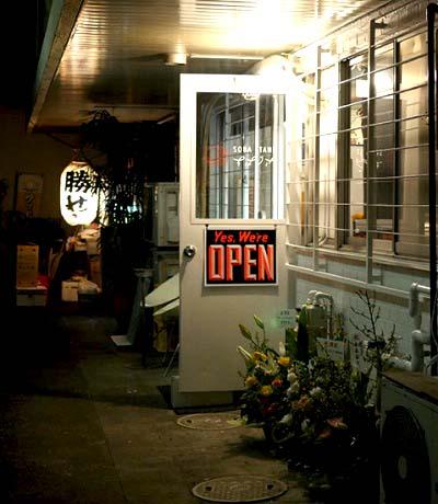 半蔵門駅近くにある立ち食いそば屋そばうさの外観夜