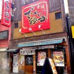 代々木駅近くにある台湾料理曽さんの店の外観