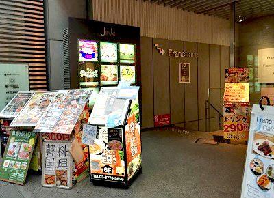 渋谷駅近くにある韓国料理スパイシースパイシーのビルの入口