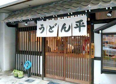博多駅近くにあるうどん平の外観
