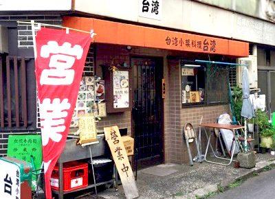 巣鴨駅近くにある台湾料理台湾の外観
