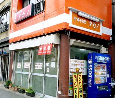 新高円寺駅近くにある中華料理タカノの外観
