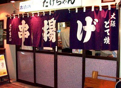 三田駅近くにある居酒屋たけちゃんの外観