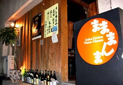 博多駅近くにある創作料理たくまんまの外観