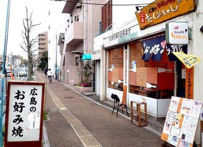 呉服町駅近くにあるお好み焼き屋たくみちゃんの外観