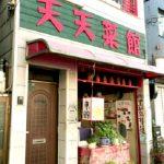 千鳥橋駅近くにある中華料理天天菜館の外観