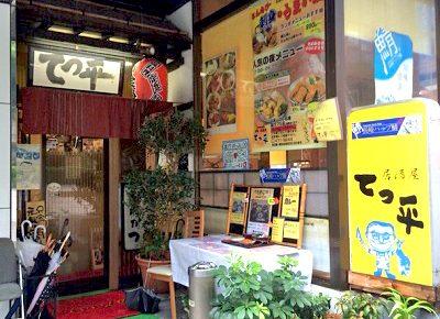博多駅近くにある居酒屋てっ平の外観