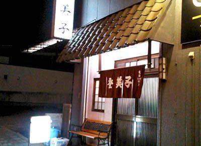 新大阪駅近くにあるお好み焼き屋登美子の外観