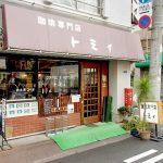 錦糸町駅近くにある喫茶店トミィの外観