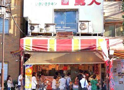 十条駅近くにある惣菜屋鳥大の外観