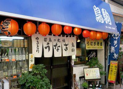 三田駅近くにある居酒屋鳥駒の外観