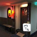 博多駅近くにある居酒屋つぼみ屋の外観
