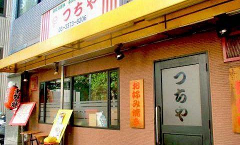 西新宿五丁目駅近くにあるお好み焼き屋つちやの外観