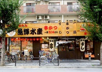 東三国駅近くにある海鮮料理屋魚輝水産新大阪店の外観