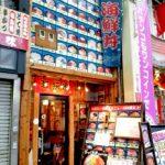 日本橋駅近くにある海鮮屋若狭家難波店の外観