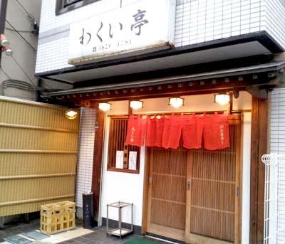 本所吾妻橋駅近くにある居酒屋わくい亭の外観