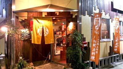 博多駅近くにある郷土料理わらびの外観