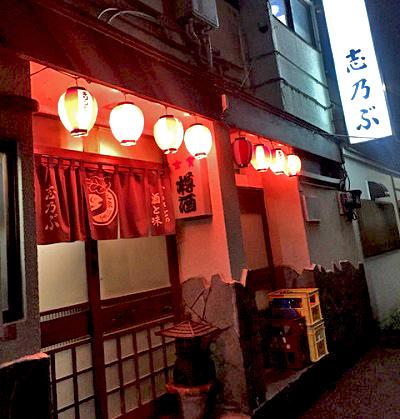 早稲田駅近くにある居酒屋志乃ぶの外観