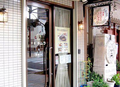 横浜にある洋食キムラ野毛店の外観