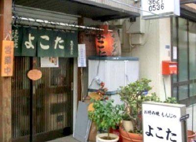 本所吾妻橋駅近くにあるもんじゃ焼き屋よこたの外観