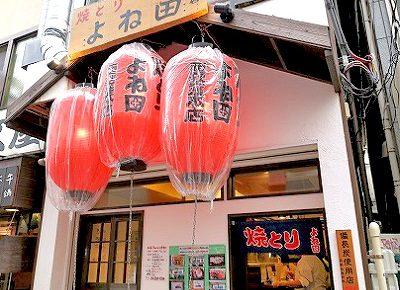 中野駅近くにある居酒屋焼とりよね田中野店の外観