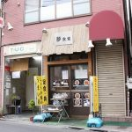 八幡山駅近くにある定食屋夢食堂の外観