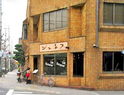 京都茶山駅近くにある洋食屋ジュネスの外観