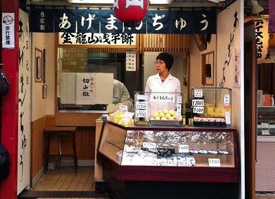 金龍山浅草餅本舗