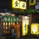 浅草人気焼肉店金楽