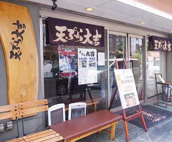 大阪難波にある天ぷら大吉なんば店の外観
