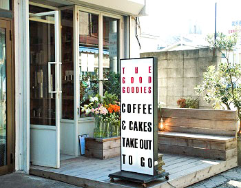 鎌倉駅近くのコーヒー専門店、ザ グッド グッディーズの外観