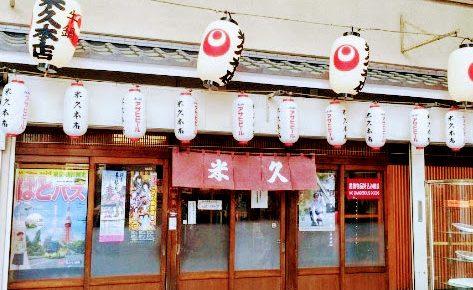 花やしき近くにあるすき焼きが人気のお店米久本店の外観